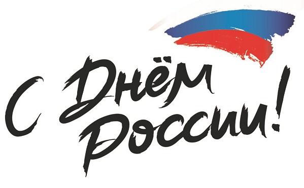 День России 12 Июля